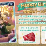 ブシロードとポケラボ、『戦姫絶唱シンフォギアXD』で暁切歌の誕生日キャンペーンを開催! ストーリー付きのバースデーメモリアカードが登場