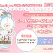 ブシロード、『カードキャプターさくら ハピネスメモリーズ』でAnimeJapan出展記念 RTキャンペーンを開始!
