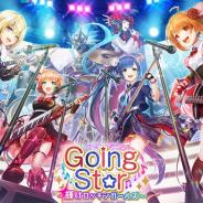 コロプラ、『白猫プロジェクト』で「Going Star 〜輝けロッキンガールズ〜」開催!フェネッカ(CV:金子有希)、リルテット(CV:安野希世乃)などが登場!