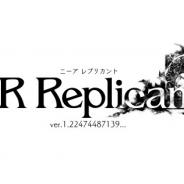 アニメイト、『NieR Replicant ver.1.22474487139...』発売記念フェアを4月9日より開催 特典で特製クリアしおりがもらえる!