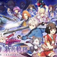 日本ファルコム、中国本土でリリースした『英雄伝説 星の軌跡』が好調な滑り出し…AppStore売上ランキングでTOP30入り!!