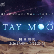 Cygames、『グランブルーファンタジー』でイベント「STAY MOON」を明日19時より開催と予告 クラスⅣジョブ「レリックバスター」を取得しよう