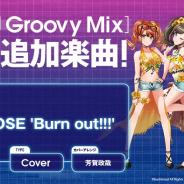 ブシロード、『グルミク』でカバー楽曲「EXPOSE 'Burn out!!!'」を追加!