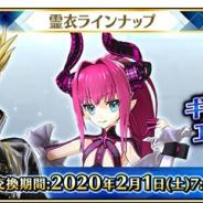 『Fate/Grand Order Arcade』で2月1日より「ギルガメッシュ(アーチャー)」の総身霊衣と 「エリザベート・バートリー(ランサー)」の転身霊衣が登場!