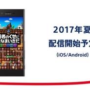 Social Game Info新着ニュース画像SIEの子会社フォワードワークス、「勇者のくせになまいきだ。」シリーズのスマホゲーム『勇者のくせにこなまいきだDASH!』を2017年夏に配信