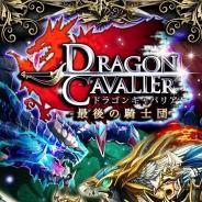 スーパーアプリ、『ドラゴンキャバリア-最後の騎士団- for iOS』を配信開始。強力なドラゴンと契約して戦うファンタジーRPG