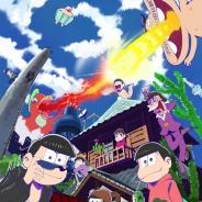 ブシロード、『GeneX』のiOS版の配信を開始 大人気アニメ「おそ松さん」も2月末に参戦決定‼︎