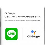LINE、「Google アシスタント」を使って送信できる内容が拡充…メッセージだけでなく画像や動画なども送信可能に