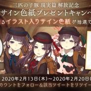 ポケラボとスクエニ、『シノアリス』で「三匹の子豚」の現実篇解放を記念して「悠木碧」さんのサイン色紙プレゼントキャンペーンを実施