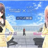 DMM GAMES、『凍京NECRO』で「君と彼女と彼女の恋。」とのコラボイベントを開催!