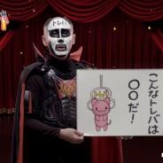 サイバーステップ、お笑い芸人の鉄拳さんが出演するクレーンゲームアプリ『トレバ』のテレビCMを日本全国で放映中!