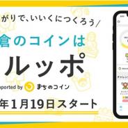 カヤック、コミュニティ通貨(電子地域通貨)サービス「まちのコイン」が鎌倉市の「SDGsつながりポイント事業」で導入