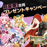 Eyedentity Games Japan、『異世界で始める偉人大戦争~陣取りしてみませんか~』が『ドラゴンネスト M』との合同プレゼントキャンペーンを開催