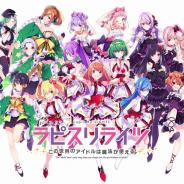 KLab、『ラピスリライツ』を「AnimeJapan 2019」に出展!  クロエ役・南條愛乃さんが初出演するステージイベントも開催!