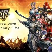 コーエーテクモ、「ω-Force」20周年記念スペシャルライブへの観覧者を3月2日より追加募集 『真・三國無双8』DL版購入者も対象に