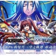 日本ファルコム、ストーリーRPG『英雄伝説 空の軌跡』シリーズが中国などで展開中のスマホ版『ラングリッサー』とコラボ