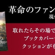 ブランジスタゲーム、『神の手』が西野亮廣さんの「革命のファンファーレ」1万部プロジェクト飲み会イベントとのコラボ企画を実施