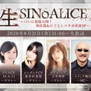 ポケラボとスクエニ、『シノアリス』で公式生放送を8月21日21時より開始! 生朗読劇で淘汰篇のシナリオを公開