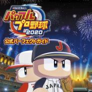 KADOKAWA、「eBASEBALLパワフルプロ野球2020 公式パーフェクトガイド」を発売 各種詳細データ満載の一冊