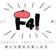 ビジュアルワークス、女性向けゲームに特化した4コマ漫画投稿サービス「F4!」を提供開始