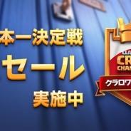 【Google Playランキング(5/30)】日本一決定戦記念セールで『クラロワ』が30位→21位に上昇 「ドラクエの日」記念の 『星ドラ』は2位まで浮上