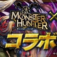 ガンホー、『パズル&ドラゴンズ』×『モンハン』シリーズコラボを復活開催…ドロップ素材で様々な究極進化を遂げる「ハンター」が登場!