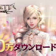 GAMEVIL COM2US Japan、18日リリースの『ヴェンデッタ』が50万DLを突破! 記念キャンペーンで「ルビー1,000個」を全員にプレゼント