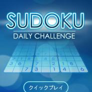 KONAMI、定番パズルゲームアプリ『数独:Daily Challenge』を日本・北米地域など世界各国のApp Storeでリリース
