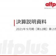 【決算レポート】オルトプラス、第2四半期は17%増収・経常黒字転換…『ヒプマイARB』や『ゆゆゆい』『AKB48バトフェス』など好調