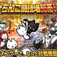 イグニッション・エム、『ぼくとネコ』でPvPコンテンツ「対戦!がちんこ闘技場」を追加 記念リツイートキャンペーンも開催