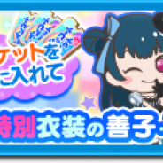 ポケラボ、『ぷちぐるラブライブ!』でオリジナル衣装を着た「特別なぷちぐる」が獲得できる新イベント「空色レインコート」を開始!