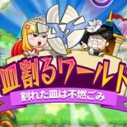 ゴールデンダッジ、脳トレパズルゲーム『皿割るワールド』を3月下旬にリリース お姫様が宮殿中のお皿をぶち壊してストレスを発散!