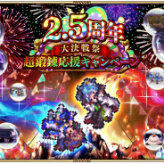 スクエニ、『ロマサガRS』で「2.5 周年 大決戦祭」を開催! 新たなテレビ CMも放映開始!
