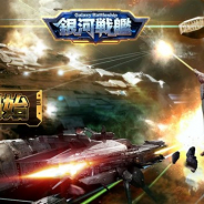JEDI Games、宇宙コンバットストラテジーゲーム『銀河戦艦-ギャラクシーバトルシップ』を配信開始!