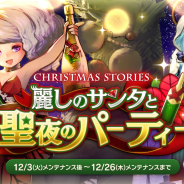 Aiming、『CARAVAN STORIES(キャラスト)』で初の★5配布ヒーロー「オルガ」を仲間にできるクリスマスイベント開催!