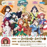 セガ エンタテインメント、 「セガコラボカフェスタンド」をイオンモール岡山6Fに新規オープン