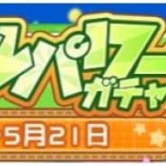 セガ、『ぷよぷよ!!クエスト』で「めくるめくアリィ」が新登場する「ぷよクエ8周年記念 フルパワーガチャ」を24日より開催