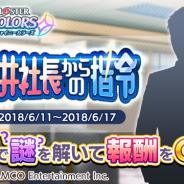 バンナム、『アイドルマスター シャイニーカラーズ』で「天井社長からの指令」を6月11日より開催!