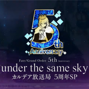 FGO PROJECT、『Fate/Grand Order』5周年記念配信番組の特別番組連動キャンペーンとして「聖晶石を90個」をプレゼント!