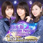 アイア、『乃木坂46リズムフェスティバル』でリリース1周年CPを開催! 1st Anniversaryイベントや無料ガチャ、ログボなどを実施