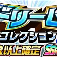 KLab、『キャプテン翼 ~たたかえドリームチーム~』で「ドリームコレクション」を開催中! ドリコレ限定選手【SSR】次藤洋が登場!
