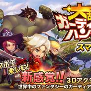 アプリボット、スマホ向けフル3Dアクションゲーム『大乱闘RPG ガーディアンハンター』のAndroid版を配信開始