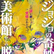 SCRAP、アニメ「ジョジョの奇妙な冒険 黄金の風」とのコラボ公演「ジョジョの奇妙な美術館からの脱出」を全国約30都市で開催決定!