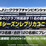 KONAMI、『Jリーグ クラブチャンピオンシップ』と『ウイニングレブン クラブマネージャー』でJ1とJ2クラブのサイン入りユニフォームプレゼントを実施