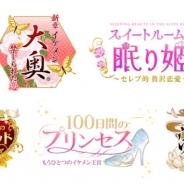 サイバード、女性向けスマホゲーム7タイトルを2016年2月より台湾で配信 日本の作品ならではのときめきはそのままに、現地向けにカルチャライズを実施