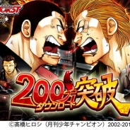 KONAMI、『クローズ×WORST~打威鳴舞斗~』が累計200万DLを突破 豪華アイテムプレゼントなど記念キャンペーンを実施