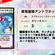 タカラトミー、『デュエル・マスターズ プレイス』第9弾パックより「闘竜麗姫アントワネット」など14枚の新カード情報を公開
