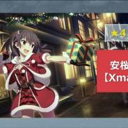 スクエニ、『とじとも』でメインストーリー第2部第10章を明日より追加 クリスマスイベント&限定招集も12月から開催、11連招集券が2枚もらえるログボも