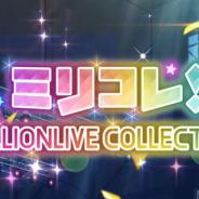 バンナム、『ミリシタ』で期間限定イベント「ミリコレ!~MILLIONLIVE COLLECTION~」を本日15時より開催