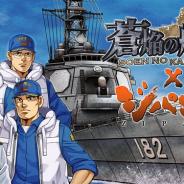 リベル、『蒼焔の艦隊』でかわぐちかいじ先生による漫画「ジパング」とのコラボを6月9日より実施 「ジパング」の艦艇が「コラボ艦艇」として登場